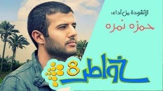 خواطر 8 | أغنية الشارة كن عونا - حمزه نمره