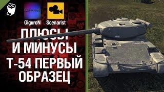 Плюси і мінуси: T-54 перший зразок - Випуск №5 - від GiguroN і Scenarist [World of Tanks]