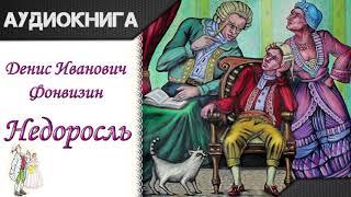 """Недоросль"" Д.И.Фонвизин.  Аудиокнига"