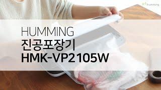 캠핑 필수템 진공압축 진공포장기 HMK VP2105W …