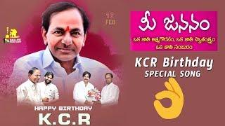 CM KCR Birthday Special Song | TRS Party News | KTR | #HBDCMKCR | Political Qube