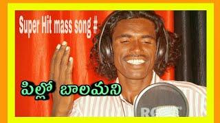 ||pilla balamani mass beat song by kondaiah|| Directed by Rwind#||