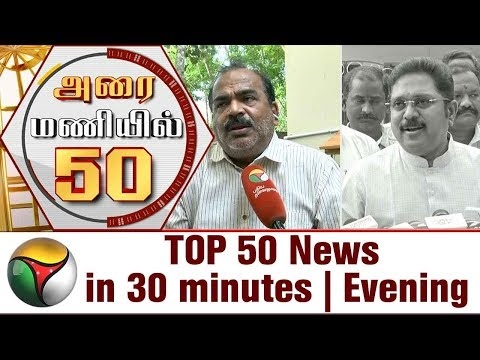 Top 50 News in 30 Minutes | Evening | 04/03/2018 | Puthiya Thalaimurai TV