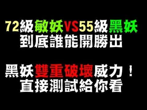 【天堂M】《捨情Live》72敏妖VS55黑妖(測試雙重破壞威力)到底有何差別 !(純台語服務) - YouTube