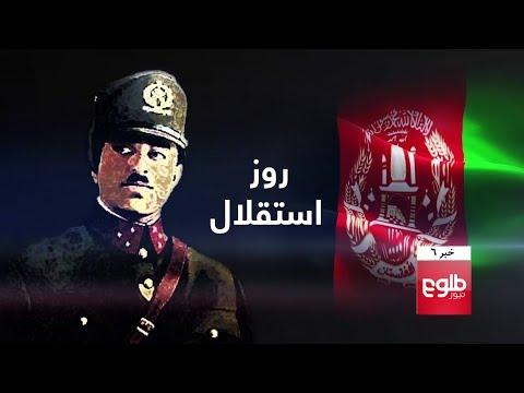 TOLOnews 6pm News 19 August 2017 / طلوعنیوز، خبر ساعت شش، ۲۸ اسد ۱۳۹۶