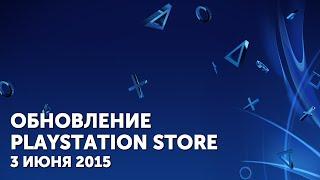 Обзор обновления PlayStation Store – 3 июня 2015