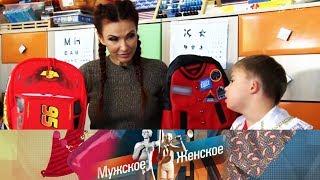 Первый раз в первый класс. Мужское / Женское. Выпуск от 02.09.2019
