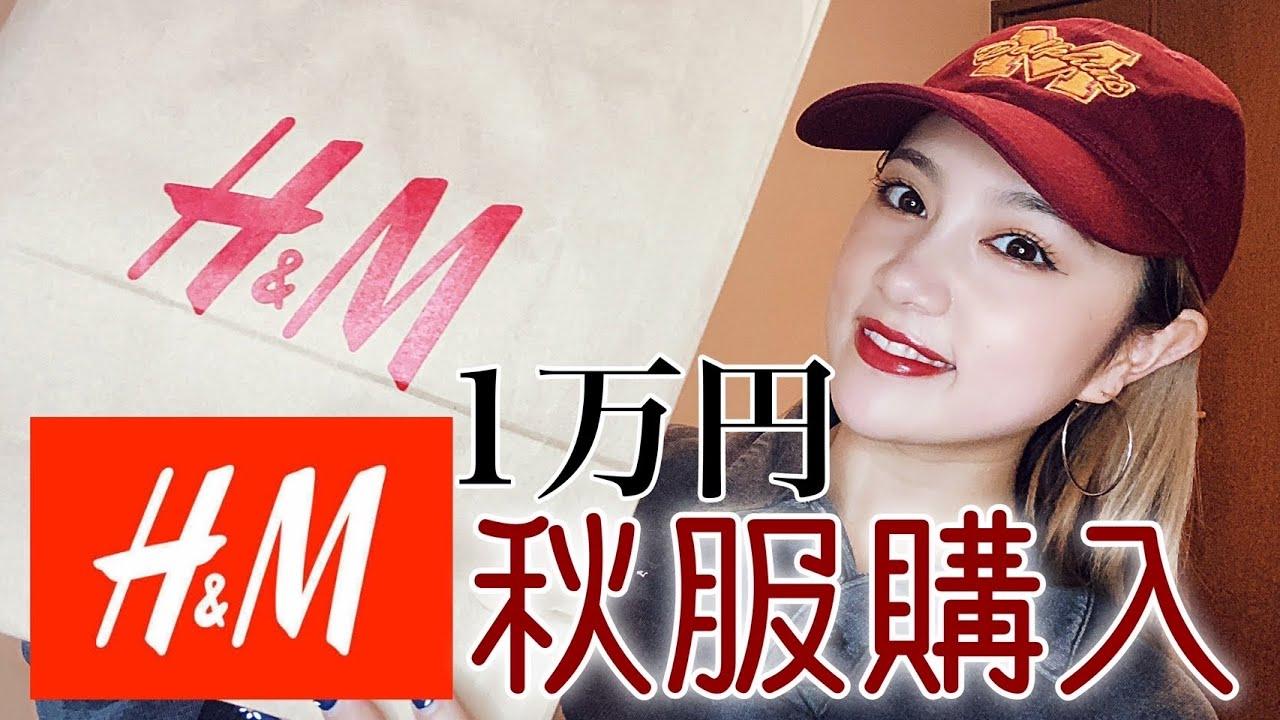 【H&M】秋服購入品【¥10,000】