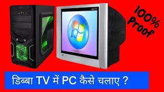 Normal TV me computer kaise chalaye ?