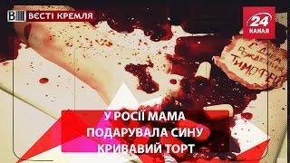 У Росії мама подарувала сину кривавий торт