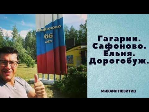 Гагарин.Сафоново.Ельня.Дорогобуж. Записки водилы из Украины.