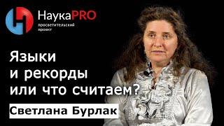 Светлана Бурлак - Языки и рекорды или что считаем?