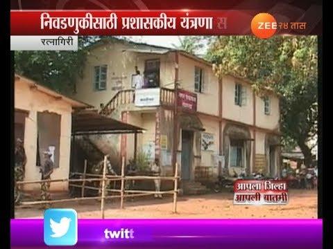 Ratnagiri | Guhagar | Nagar Panchayat Election Begins
