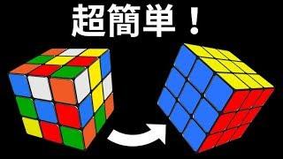 ルービックキューブの簡単攻略法