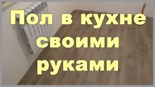 видео Какое напольное покрытие выбрать для кухни