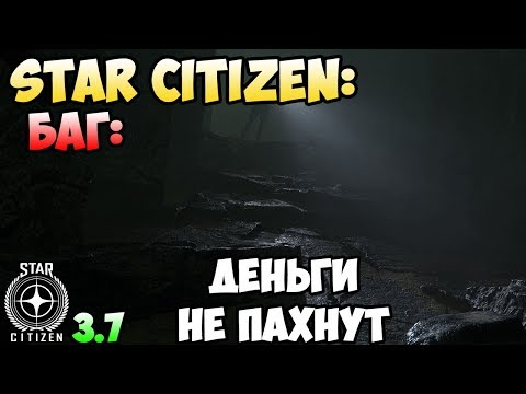Star Citizen: Баг: Деньги не пахнут (починили)