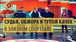 Судья, обжора и тупой качек в элитном спортзале — Дизель Шоу — выпуск 30, 26.05.17