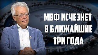 Валентин Катасонов. 'МВФ исчезнет в ближайшие три года'