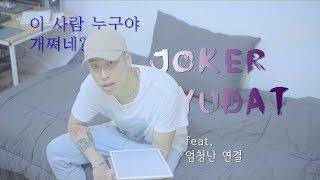 Joker Yudat (조커 유닷) / 댄서리뷰 / 이사람누구야개쪄네