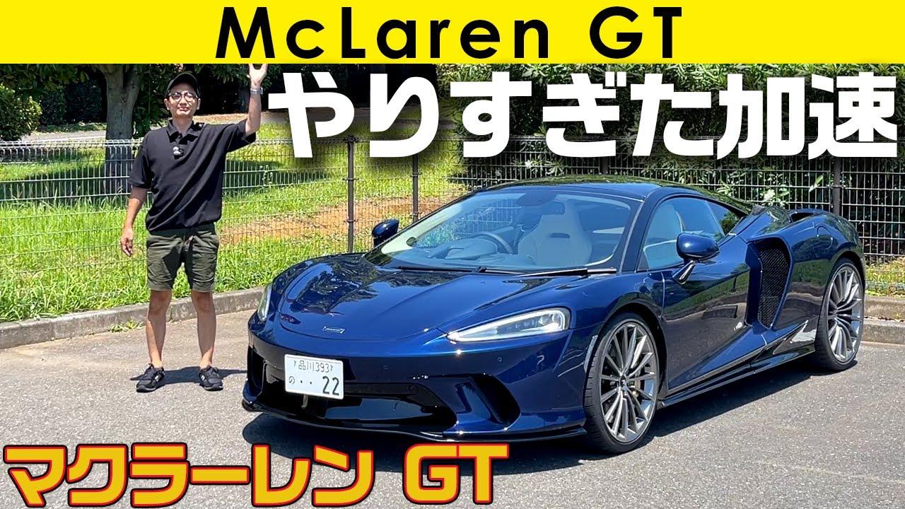 【マクラーレン GT】やりすぎた加速