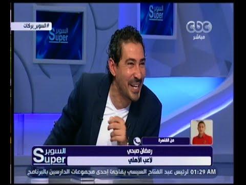 السوبر | محمد بركات يوجه رسالة على الهواء لـ ' رمضان صبحي ' لاعب الأهلي