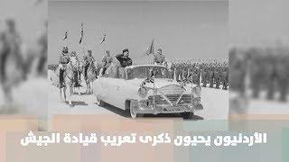 الأردنيون يحيون ذكرى تعريب قيادة الجيش