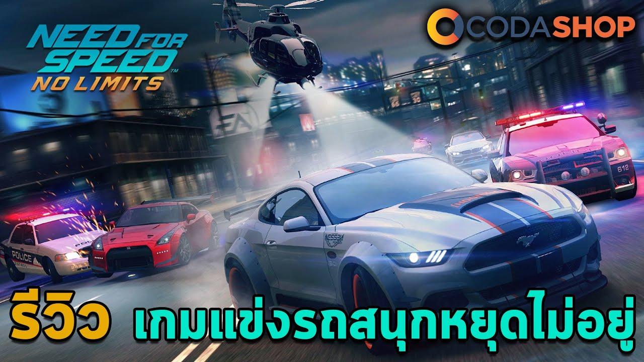รีวิว Need For Speed No Limit เกมแข่งรถมือถือระบบสุดล้ำ & วิธีเติมเกมสุดง่ายผ่าน Codashop