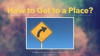 Уроки английского бесплатно! Ключевые фразы для путешествий. Часть 3. How to Get to a Place