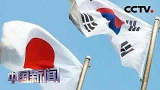 [中国新闻] 韩日贸易摩擦持续发酵 蓬佩奥表示拟通过外长会谈调停日韩关系 | CCTV中文国际