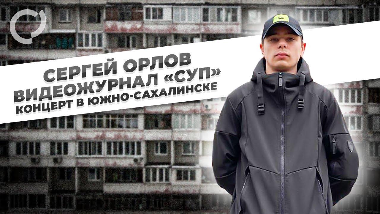 Сергей Орлов, видеожурнал «СУП» (концерт в Южно-Сахалинске)