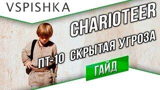 Charioteer - Эпизод 10