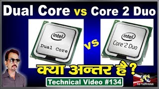 Dual Core vs Core 2 Duo Which is Better in Intel Processor in Hindi #134