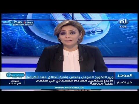 نسمة مباشر: موجز أخبار الساعة 17:00 ليوم الإربعاء 15 مارس 2017