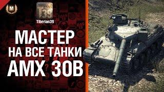 Мастер на все танки №58 AMX30B - от Tiberian39 [World of Tanks]