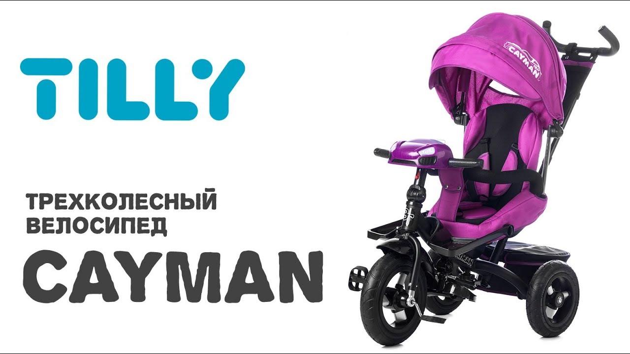 Детский трехколесный велосипед Baby Tilly Cayman T-381/7