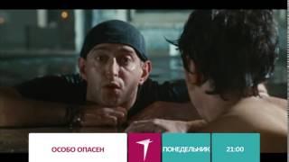 """Остросюжетный фильм """"Особо опасен"""". СКОРО на Седьмом!"""