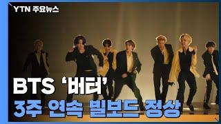 BTS '버터' 3주 연속 빌보드 정상...자체 최고 기록 / YTN