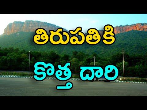 New Road to Tirupathi from Tirumala | A tale of two Tirumala ghat roads |  NRI TV