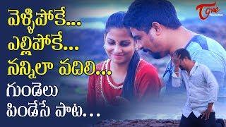"Vellipoke latest telugu love song. heart touching song "" nannila vadili directed by adari pavan. #latestsongstelugu #lov..."