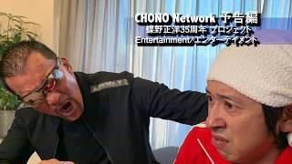 蝶野正洋×カジサック コラボ予告!