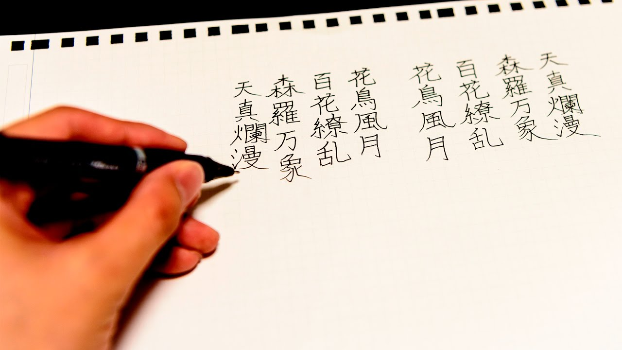 Masters of the fountain pen:beautiful japanese kanji writing