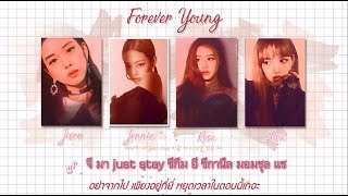 [Karaoke/Thaisub]Forever Young - Blackpink(블랙핑크) | SQUARE UP