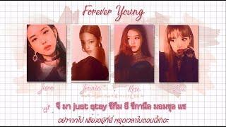 [Karaoke/Thaisub]Forever Young - Blackpink(블랙핑크) | SQUARE UP