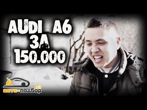 AUDI A6 за 150.000 руб.ILDAR AVTO-PODBOR