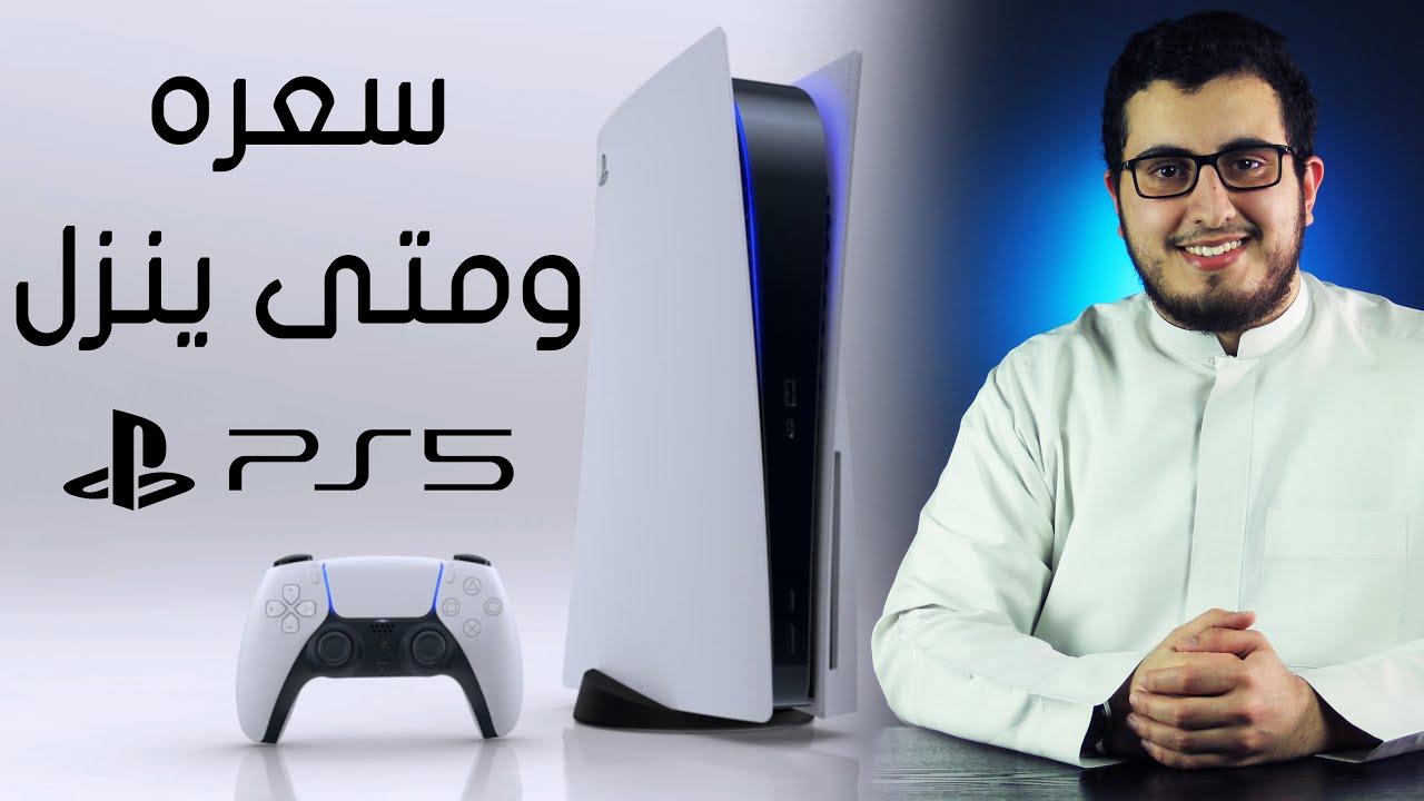 سعر Ps5 في السعودية مع ضريبة 14