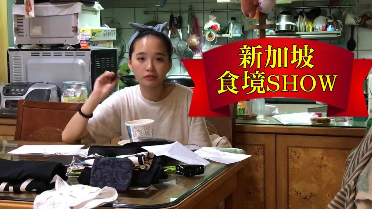 機哩瓜啦家族之新加坡食境秀第一集 行李收拾出花篇 - YouTube