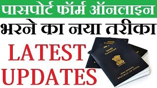 New Way To Fill Passport Form Online Step By Step Hindi 2018
