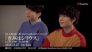 【ひょろっと男子】新テーマソング「きみはシリウス」(Short size)メイキング映像