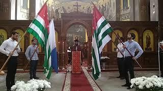 Славословие-Доксология в честь 25-летия победы народа Абхазии в Отечественной войне 1992-1993 гг.