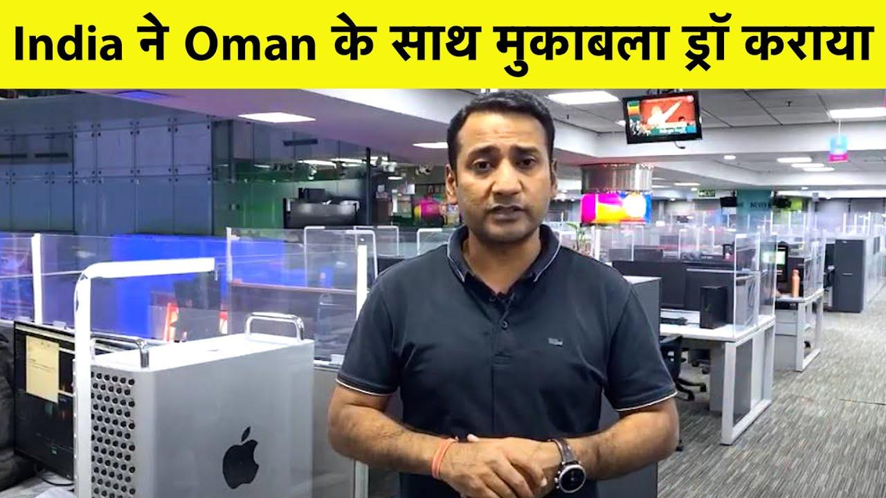 LIVE: India Hold higher-ranked Oman in Football Friendly | Rahul Rawat | Sports Tak